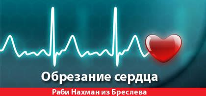 Обрезание сердца