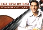 הזמר עם הכינור בגרון