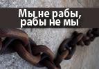 Мы не рабы, рабы не мы (Мишпатим)
