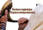 Белые одежды Первосвященника (Тецаве)