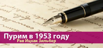 Пурим в 1953 году