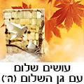 עושים שלום עם גן השלום (ה