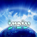 Vayeitzei: Shema Yisrael!