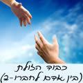 כבוד הזולת (בין אדם לחברו - 2)