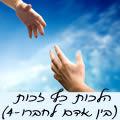 הלכות כף זכות (בין אדם לחברו - 4)