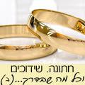 חתונה ושידוכים...(ב