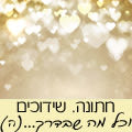 חתונה ושידוכים (ה