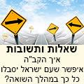 """איך הקב""""ה איפשר שעם ישראל יסבלו כל כך במהלך השואה?"""