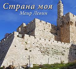 Встретимся в Иерусалиме