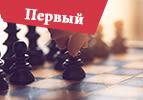 Первый (Ваешев)