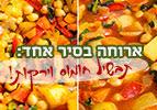 ארוחה בסיר אחד: תבשיל מהיר של חומוס וירקות