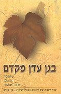 B'Gan Eden M'Kedem - Hebrew