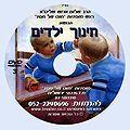 תקליטור חינוך ילדים