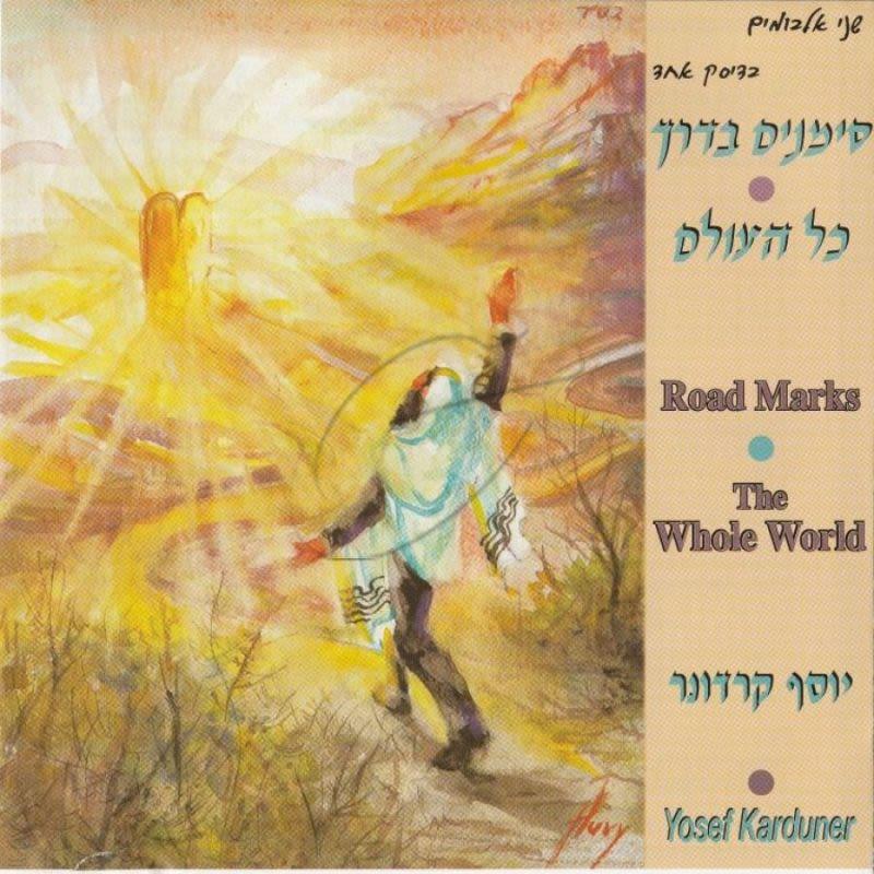 Yosef Karduner - Simanim BaDerej, Kol HaOlam (Voz del mundo)