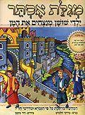 מגילת אסתר-ילדי שושן מנצחים את המן