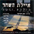 Natan Aviad - Aielet HaShajar