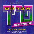 CD Avraham Fried Otzarot B