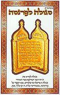 Ségoula pour la parnassa - Sefer Torah