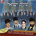 CDR שירת ישראל