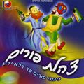 CD - Tzahalat Purim - Regocijarse en Purim