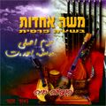 Persian Songs with Moshe Achdut