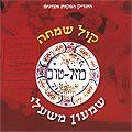 "CD: Shimon Mashali - ""Kol Simja"""