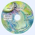 דיסק מס' 036 חנוכה