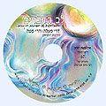 דיסק מס' 067 דרי מעלה ודרי מטה - דרגות רוחניות