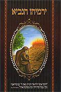 ירמיהו הנביא
