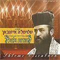Le'hodot U'Lehalel, Shlomo Eizenbach