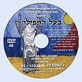 תקליטור בעל התפילה