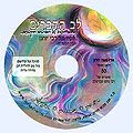 דיסק מס' 080 יופיו של רבי יוחנן - בין המצרים
