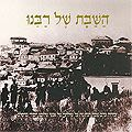 "CD: ""HaShabát Shel Rebeinu"""