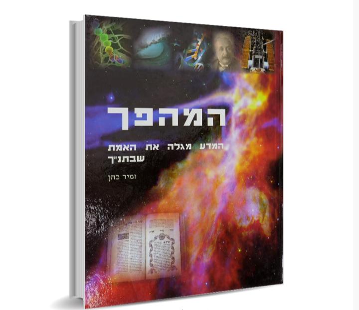 המהפך - הרב זמיר כהן