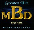 Mordechai Ben David - The Greatest Hits