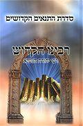 רבינו הקדוש - רבי יהודה הנשיא