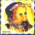 משה חבובה - ברקאי