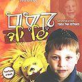 קסם של ילד - שירים וסיפורים מעולמו של נחמי