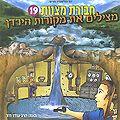 חבורת מצוות 19 - מצילים את מקורות הירדן