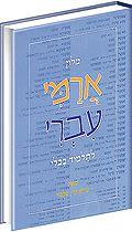 מילון ארמי עברי - הרב עזרא ציון מלמד
