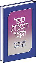 ספר המצוות הקצר-מהדורת כיס