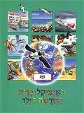 האנציקלופדיה החדשה לילד  - הים