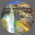 דיסק מס' 025 - אחד היה אברהם