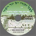 דיסק מס' 018 - לכל יהודי יש יוד ויעוד