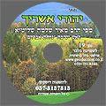 דיסק מס' 019 - יהודי אשריך
