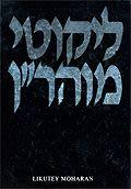 Likutey Moharan Vol.1