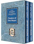 Duties of the Heart / Chovos Ha Levavos: Pocket Edition