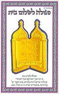 Segula for Shalom Bayit