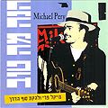 Michael Pery and the Sof HaDerech band
