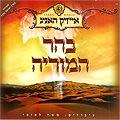 B'Har Hamoriah, Isaac Honig